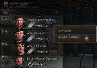 Как прокачивать экипаж на разных танках в World of Tanks