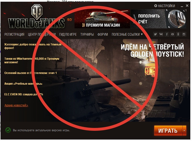 Как удалить Game center World of Tanks