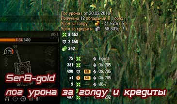 Мод SerB-gold лог урона за голду и кредиты для World of Tanks 1.6.1.1
