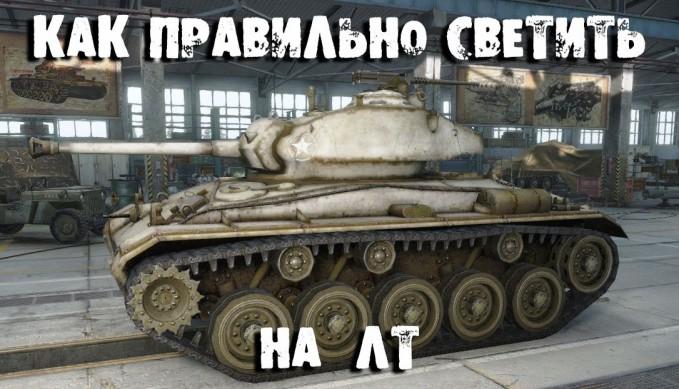 Как светить в World of Tanks - практические советы