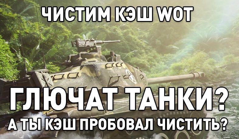 Как очистить кэш в World of Tanks