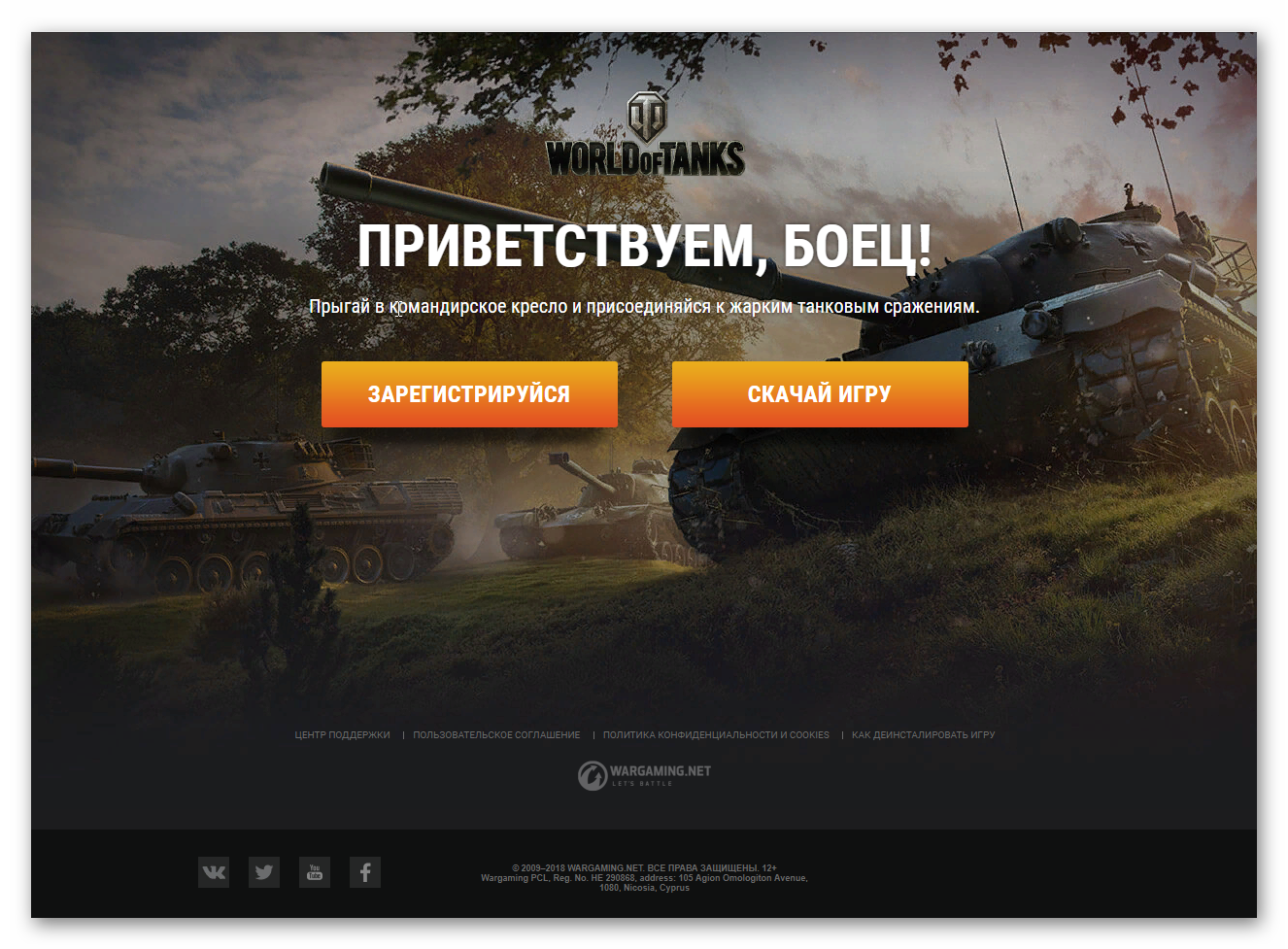 Создать аккаунт World of Tanks [с премом, голдой и танком]