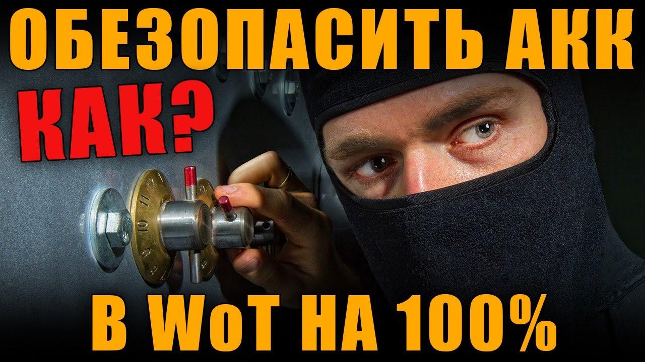 Как защитить аккаунт World of Tanks
