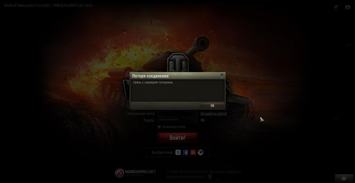 Теряется связь с сервером World of Tanks. Не загружается бой [Решено]