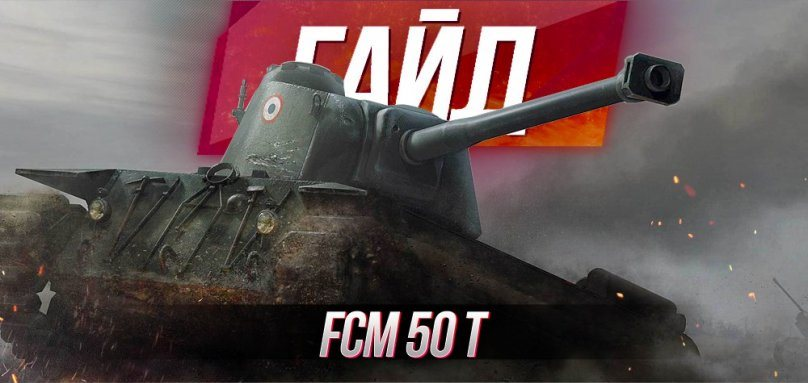 FCM 50 t - французский премиум танк WOT