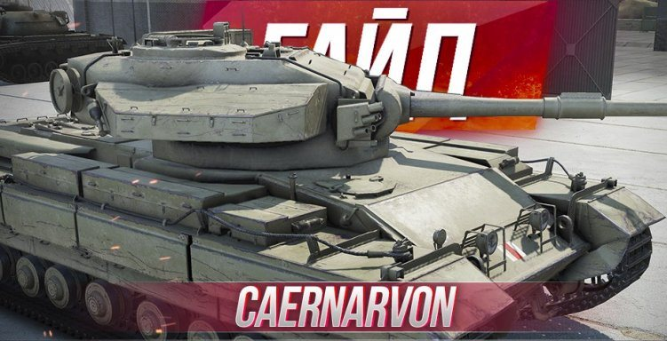 Caernarvon - Британский тяжелый танк 8 уровня