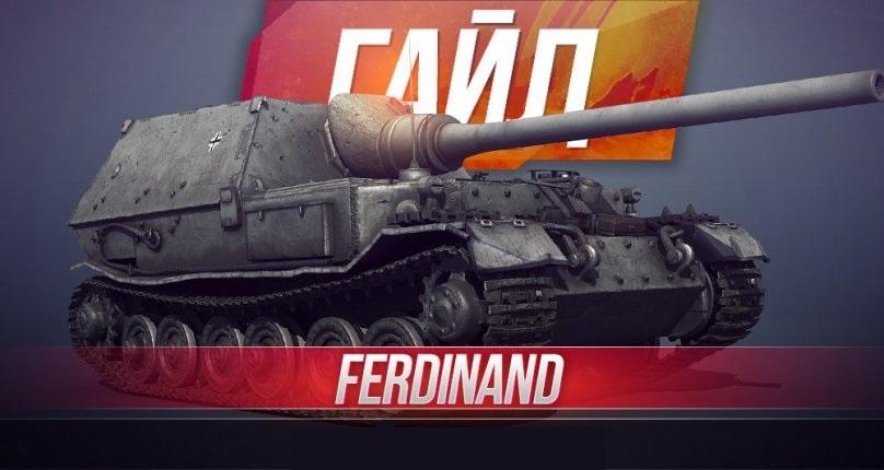 Ferdinand - немецкая ПТ-САУ 8 уровня