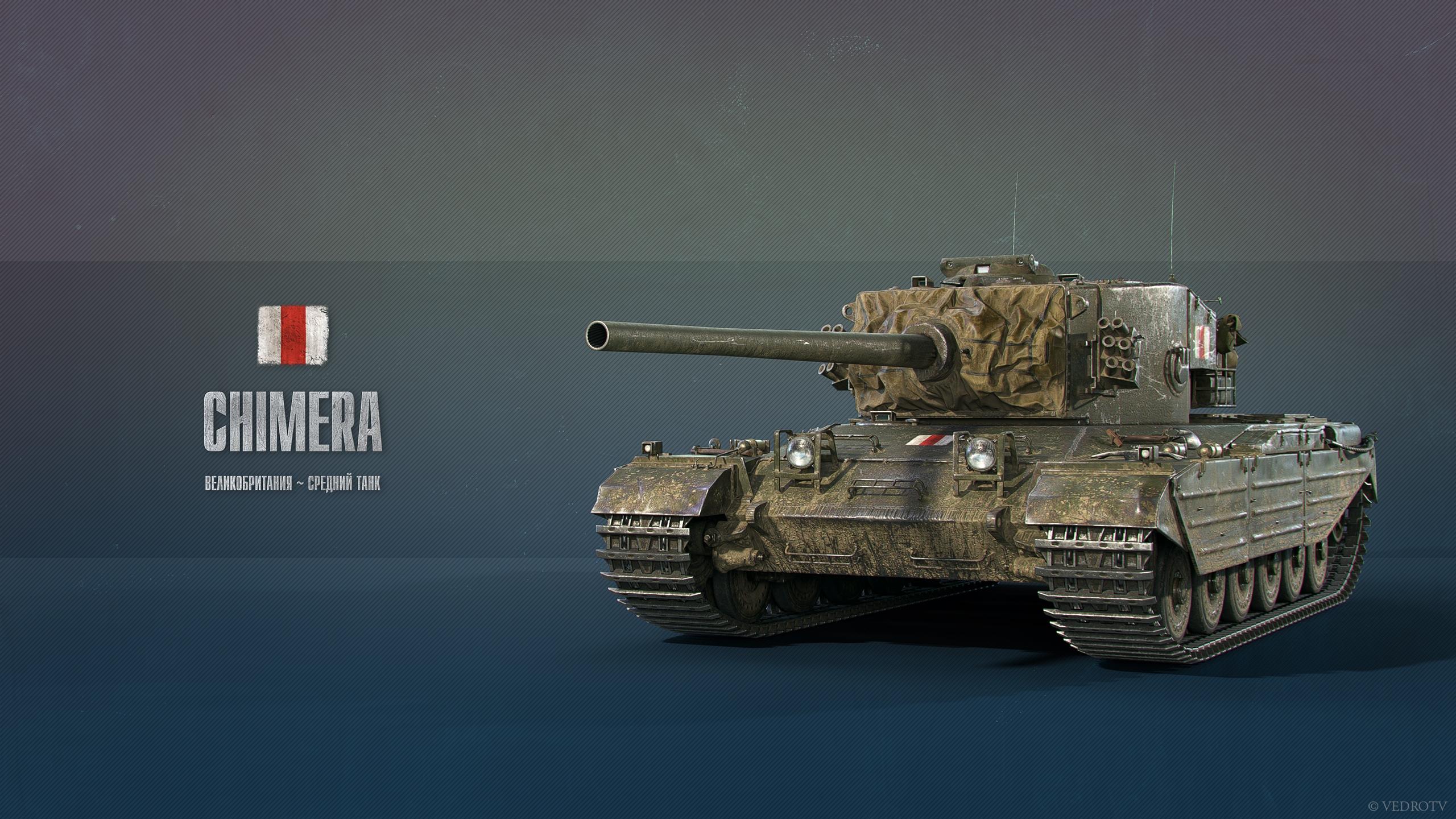 Chimera - средний премиум танк 8 уровня, Британия