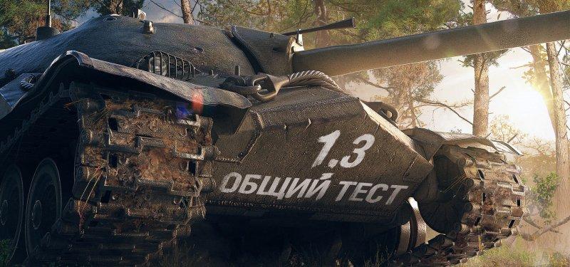Список изменений в ОТ 1.6.1.1 World of Tanks