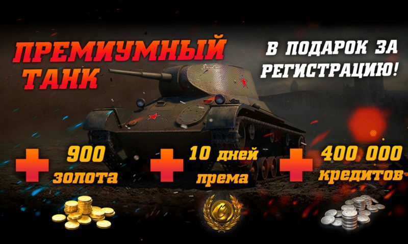инвайт коды и бонус коды для world of tanks
