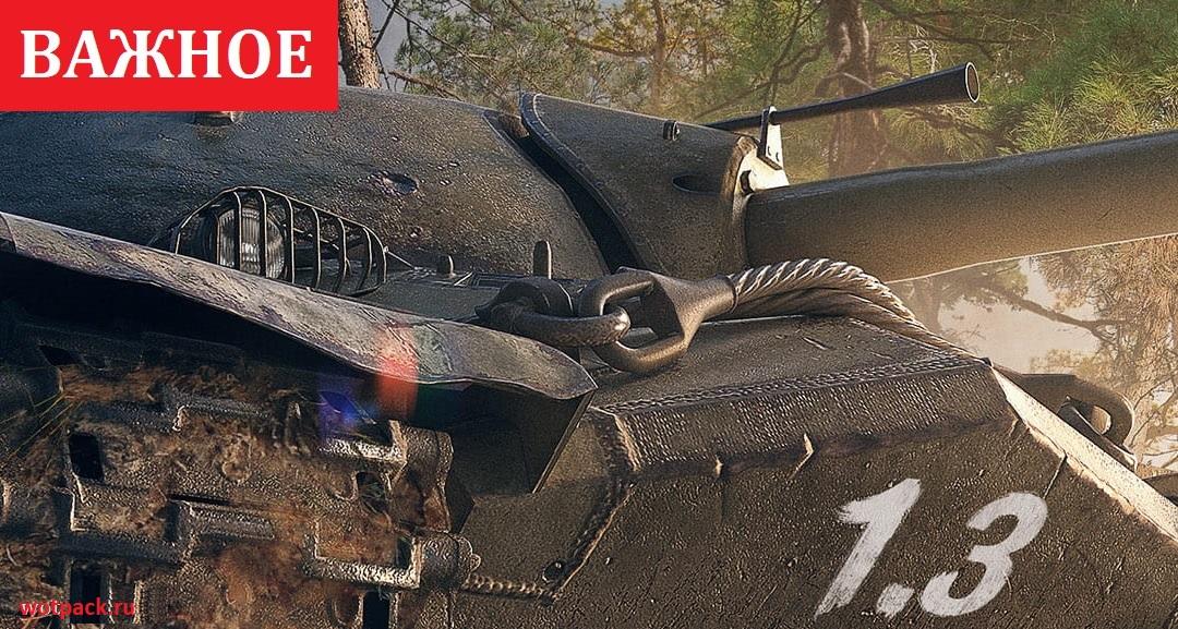Что будет в обновлении World of Tanks 1.7.0.2