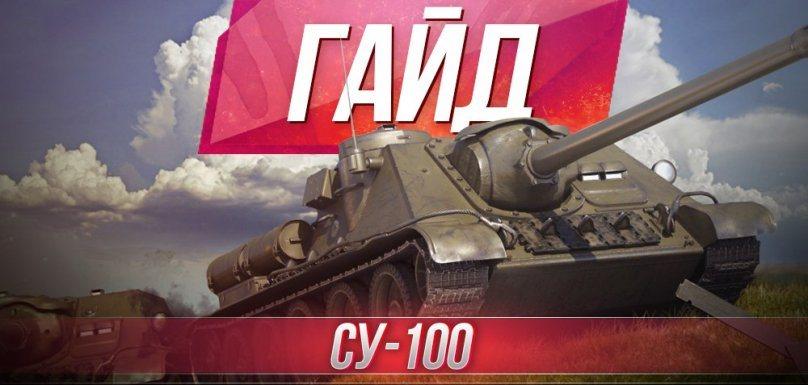 СУ-100 - советская ПТ-САУ 6 уровня WOT