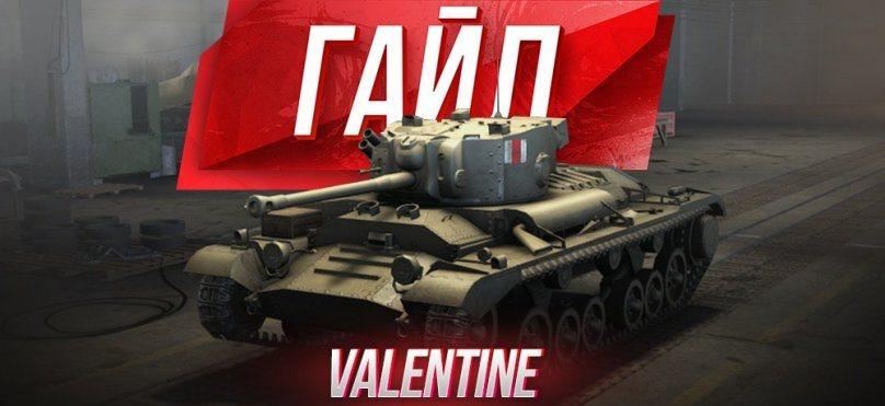 Valentine - британский танк 4 уровня WOT