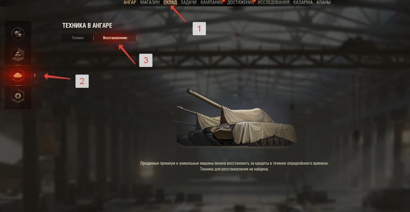 Восстановление проданных премиум танков в World of Tanks