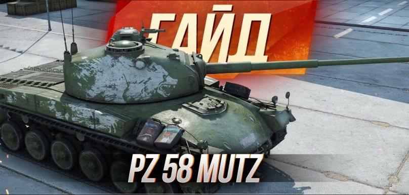 Panzer 58 Mutz — немецкий премиум танк 8 уровня WOT