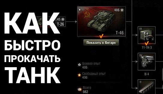 Как быстро прокачивать танки в World of Tanks