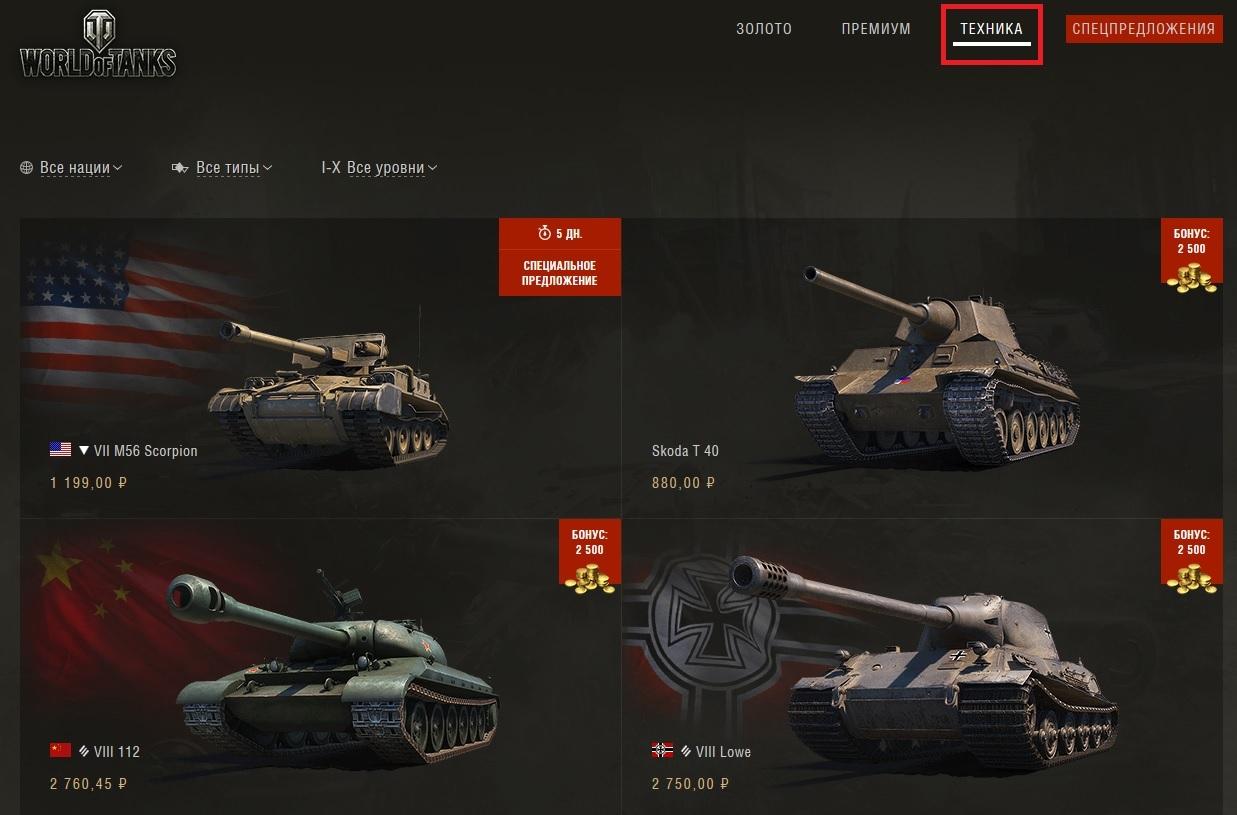 Как протестировать премиум технику в World of Tanks без покупки