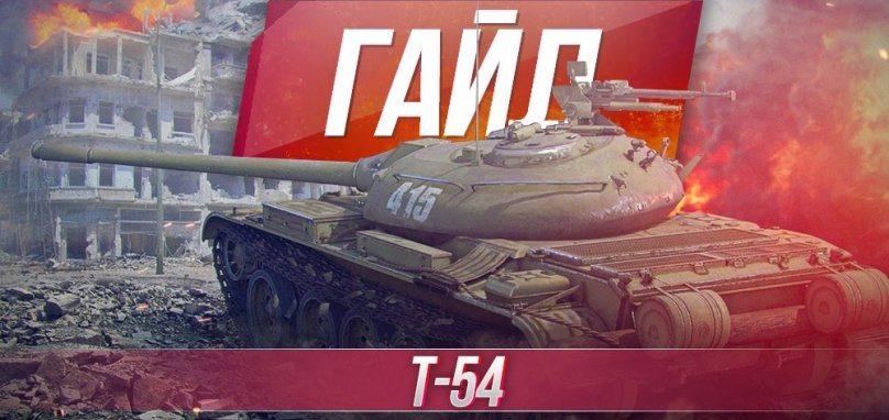 Т-54 - гайд по советскому среднему танку 9 уровня WOT