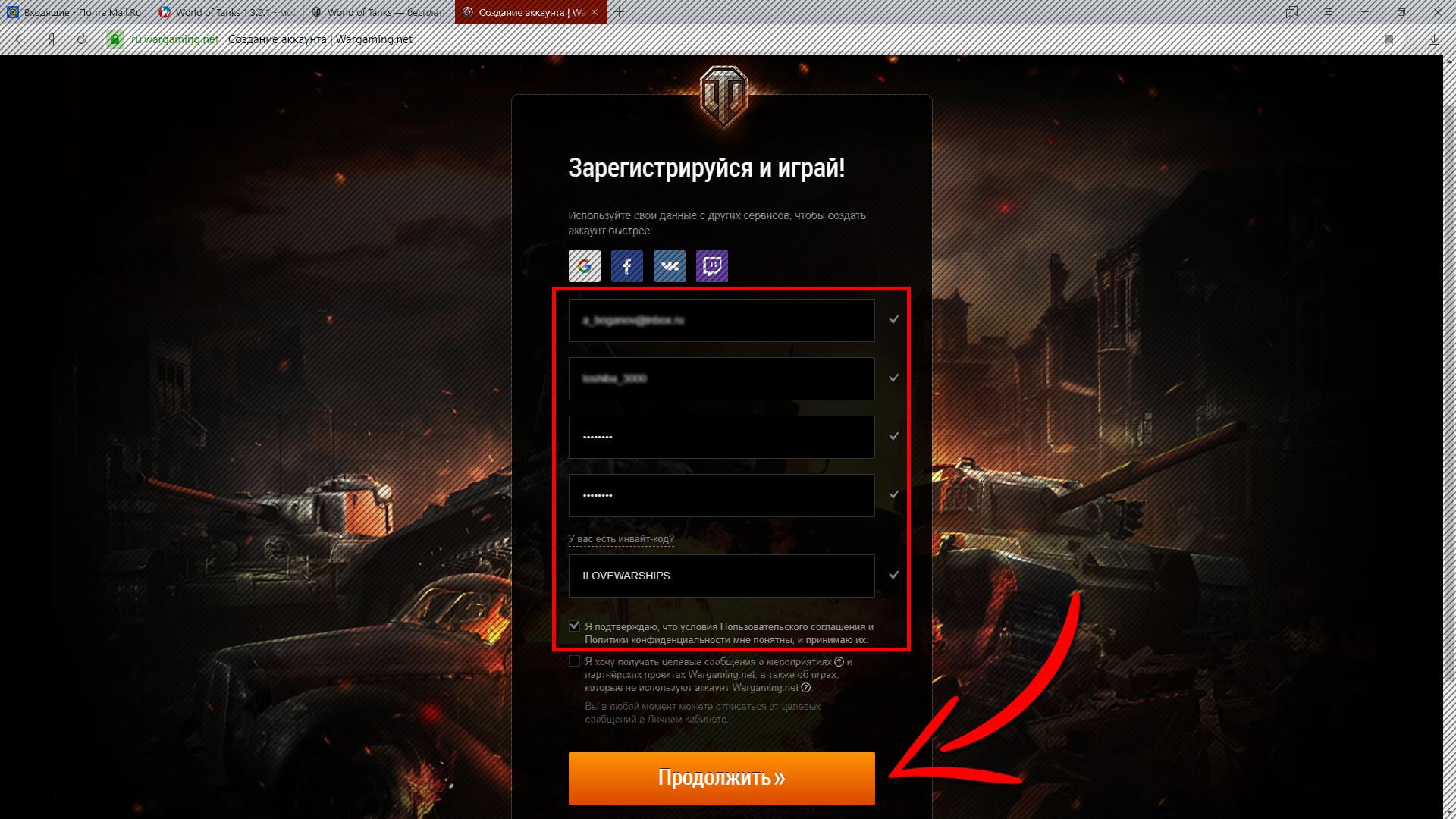 Инвайт код для World of Tanks 2019 действующий при регистрации [июль ]