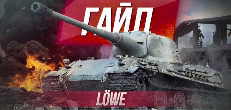 Lowe - немецкий тяжелый прем танк 8 уровня WOT