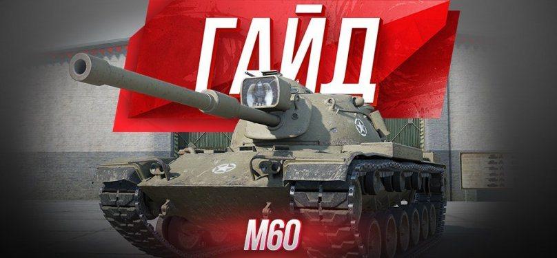 M60 - американский средний танк 10 уровня WOT