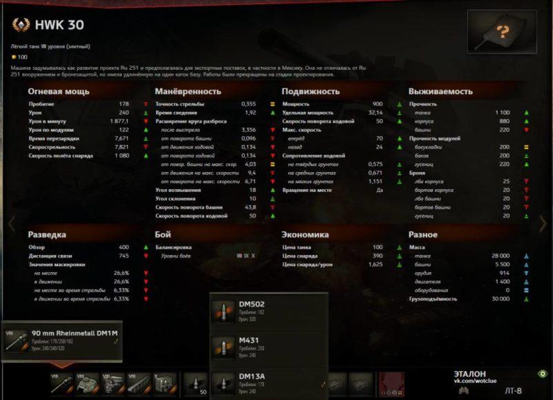 hwk-30-tth