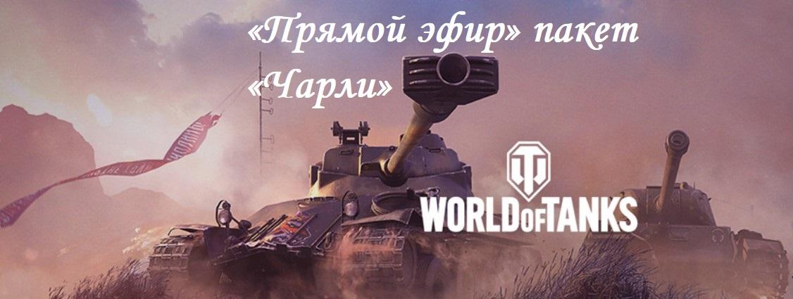 Twitch Prime и World of Tanks: акция «Прямой эфир» пакет «Чарли»