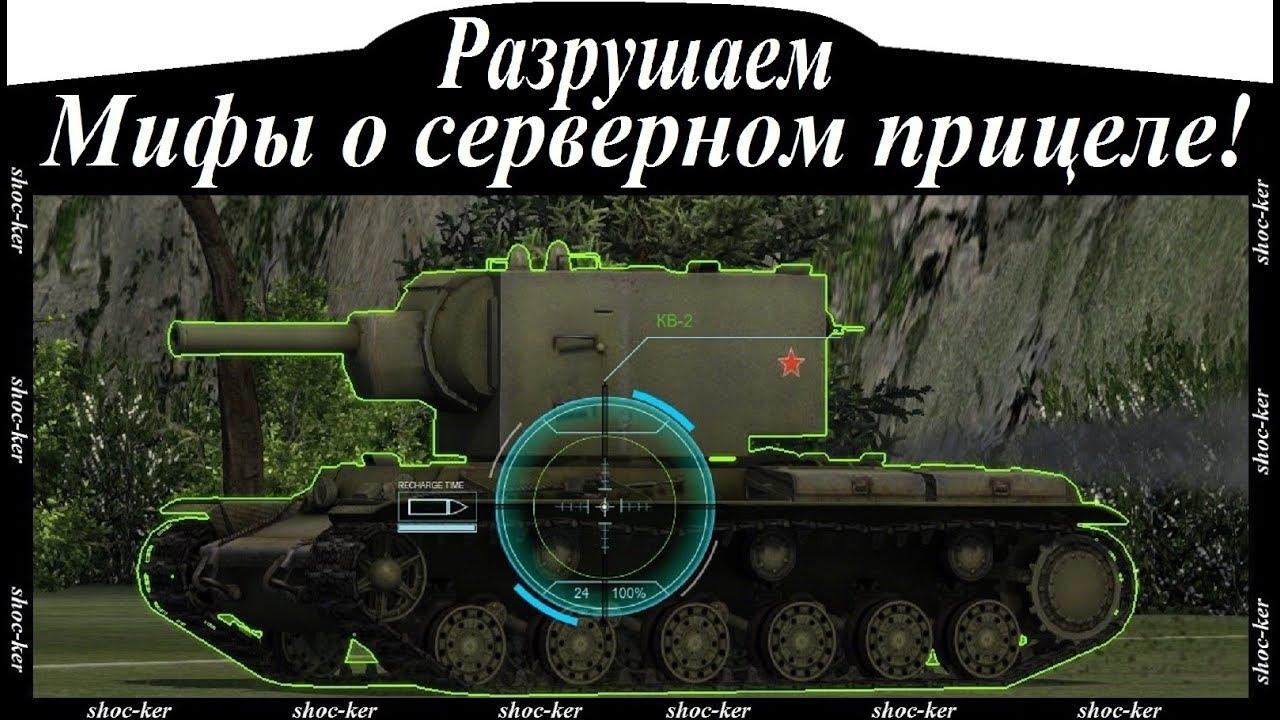 Что такое серверный прицел в World of Tanks