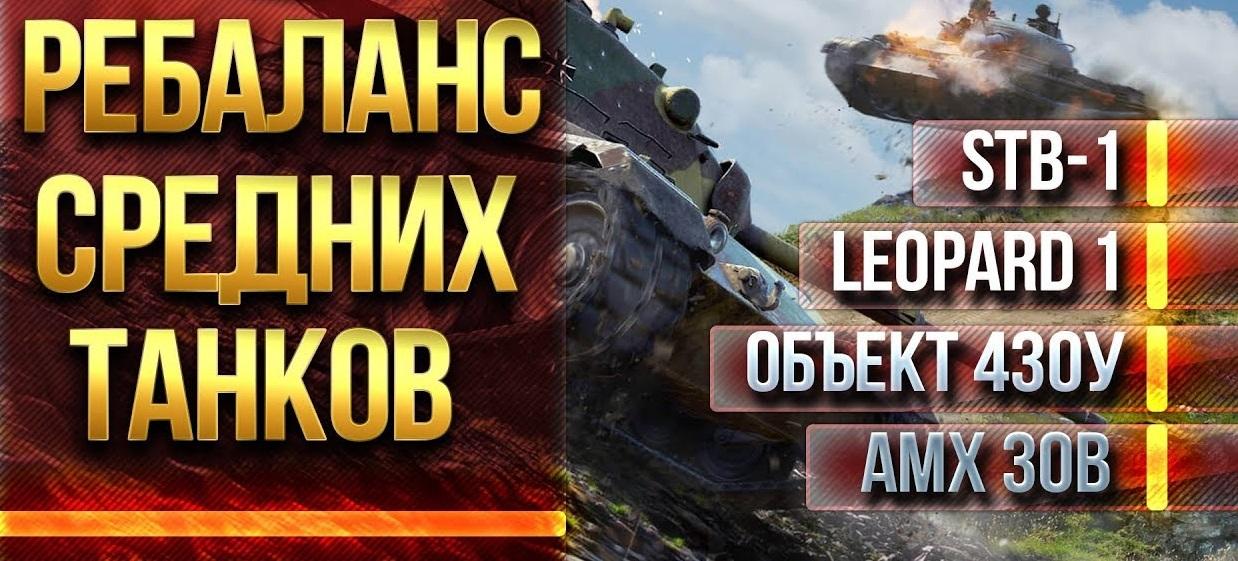Ребаланс средних танков WOT