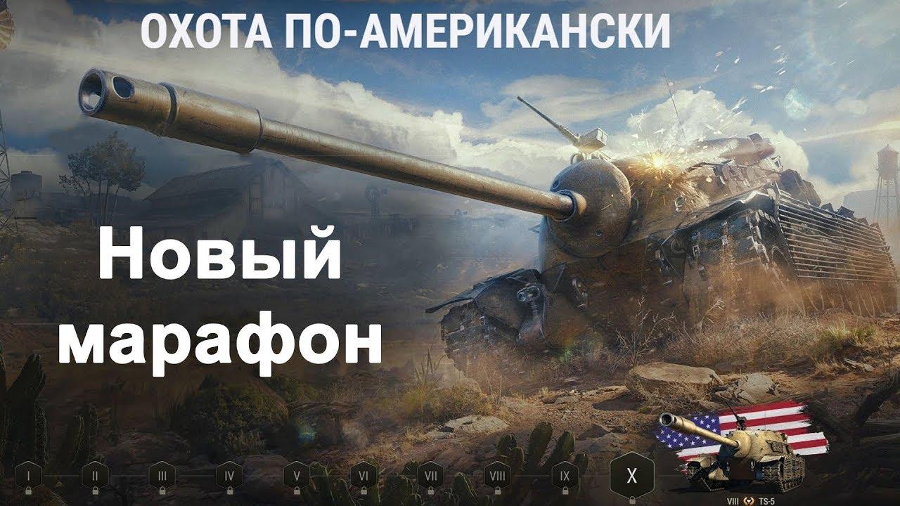 Марафон «Охота по-американски»: выследить TS-5 в World of Tanks