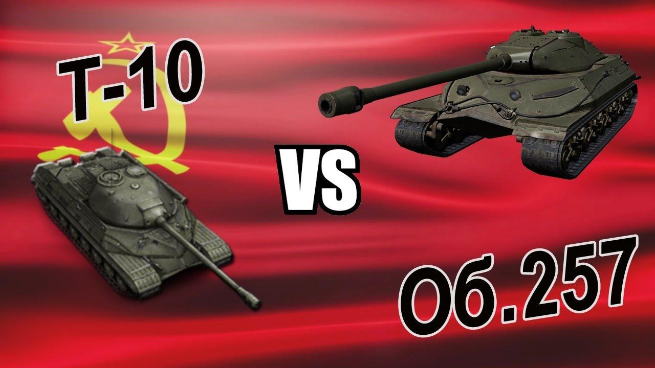 Какой танк лучше: Объект 257 или Т-10 в World of Tanks
