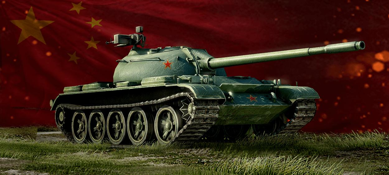Type 59 — китайский средний танк 8 уровня в World of Tanks.