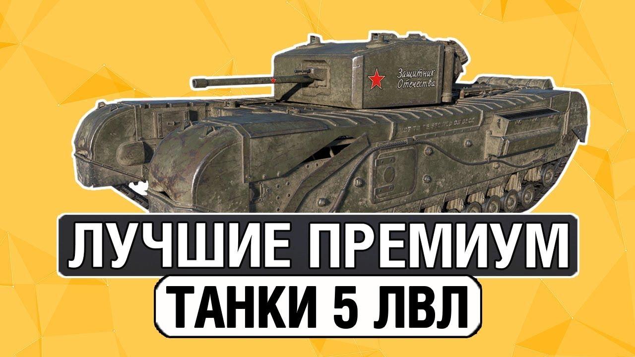 Какой прем танк 5 уровня лучше купить в 2019 году в WOT