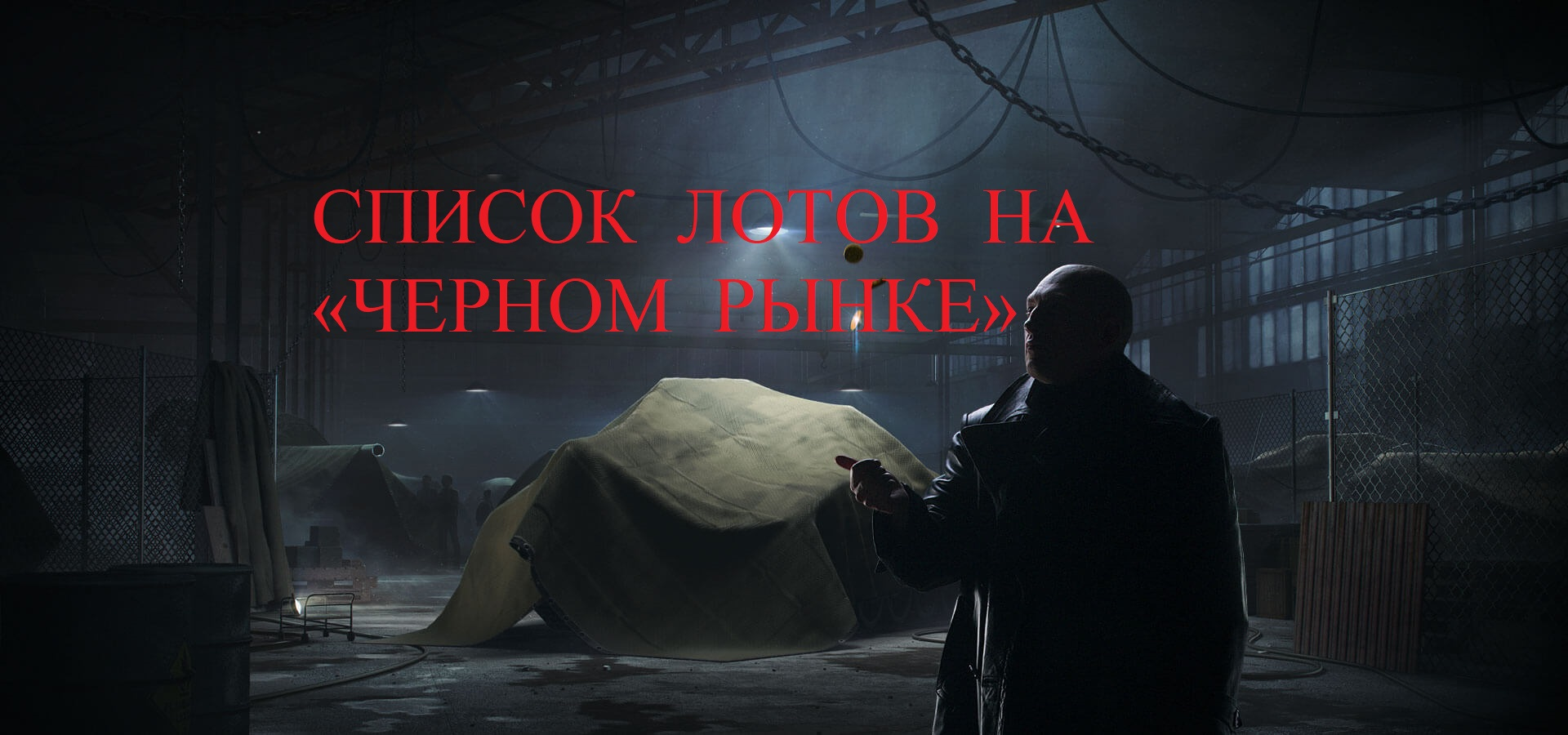 Какие танки будут продаваться на «Черном рынке» в World of Tanks? Слив списка лотов!