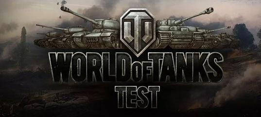 Как принять участие в тестировании нового патча в  World of Tanks