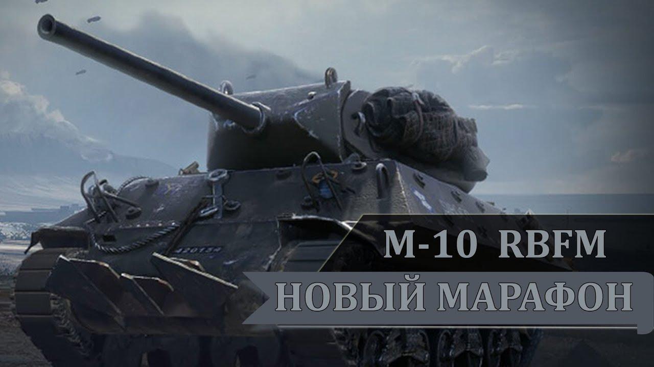Обзор акции в World of Tanks «День Д»: сражайся за M10 RBFM!