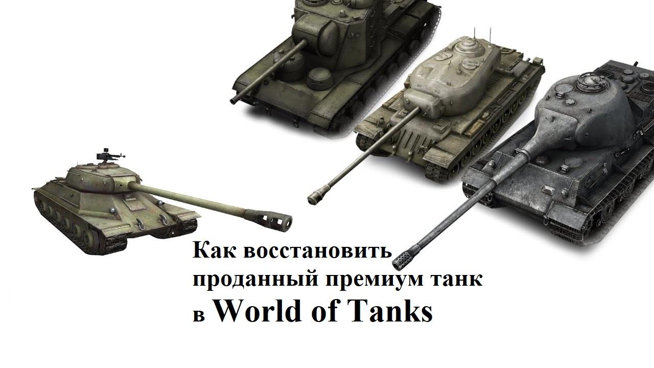 Как восстановить проданный премиум танк в 2019 году