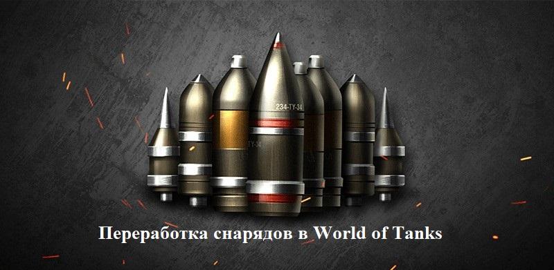 Переработка снарядов в World of Tanks