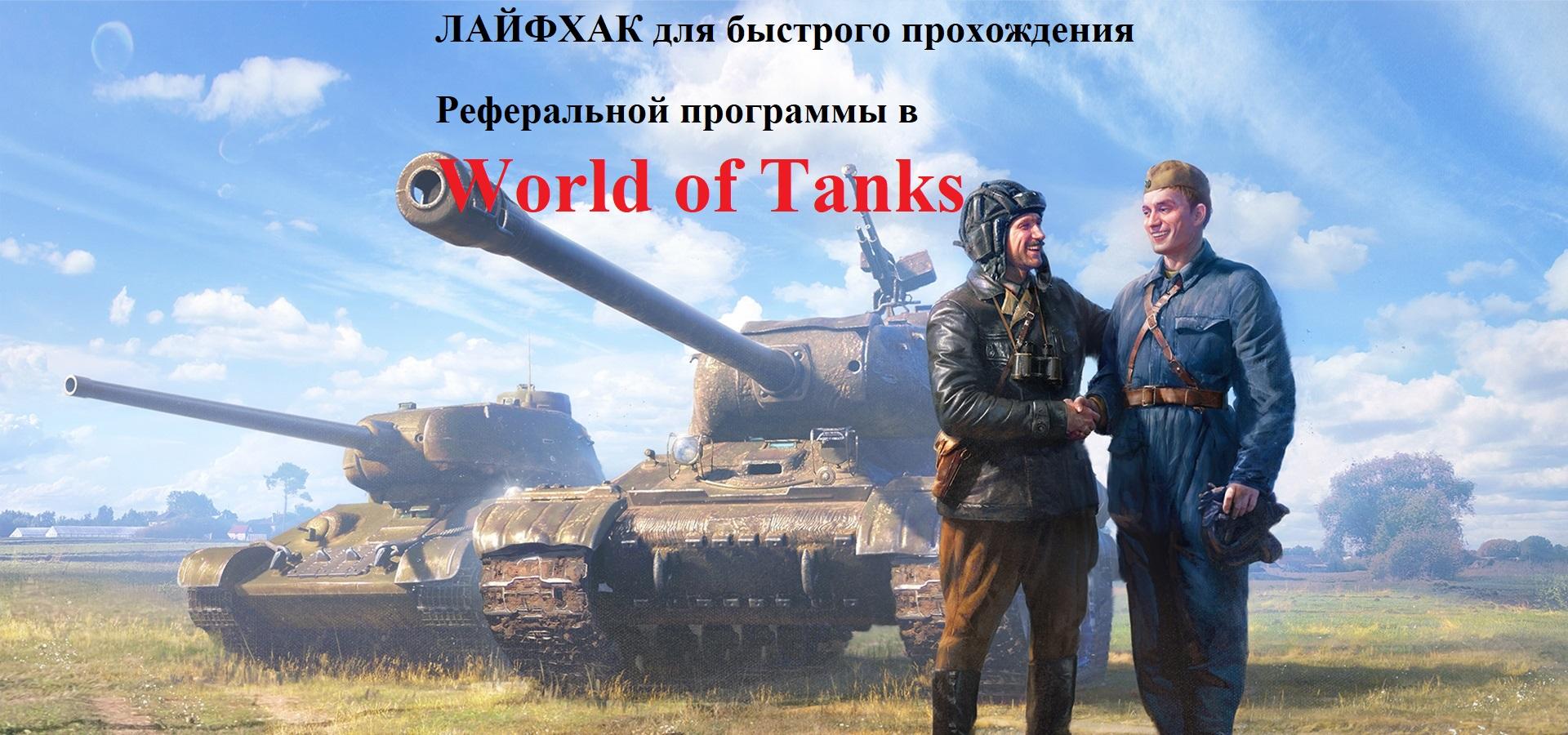 Как быстро пройти реферальную программу 3.0 в World of Tanks одному