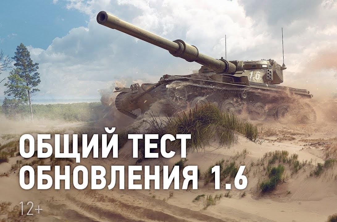 Общий тест обновления 1.6 в World of Tanks