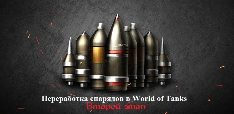 Переработка снарядов в World of Tanks. Второй этап