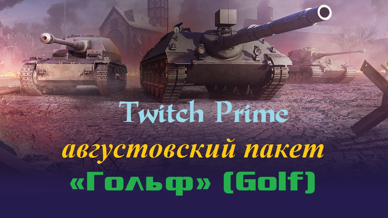 7 набор Twitch Prime «Гольф» (Golf) за Август месяц. Акция Прямой эфир WoT
