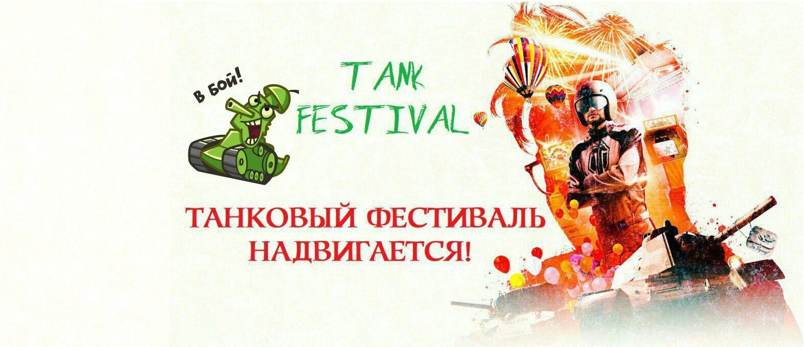 Танковый фестиваль в World of Tanks