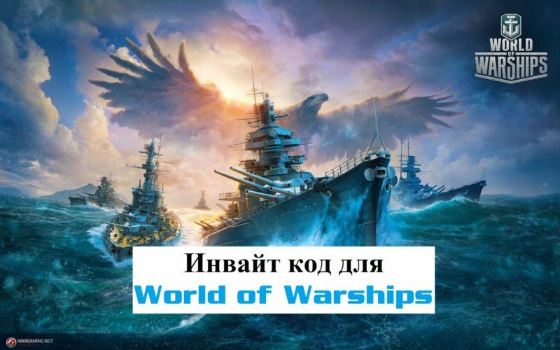 бонус код для world of warships на сентябрь