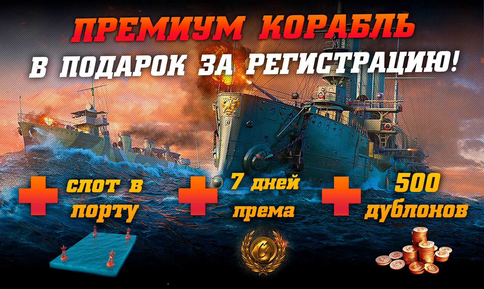 Инвайт код для World of Warships 2019