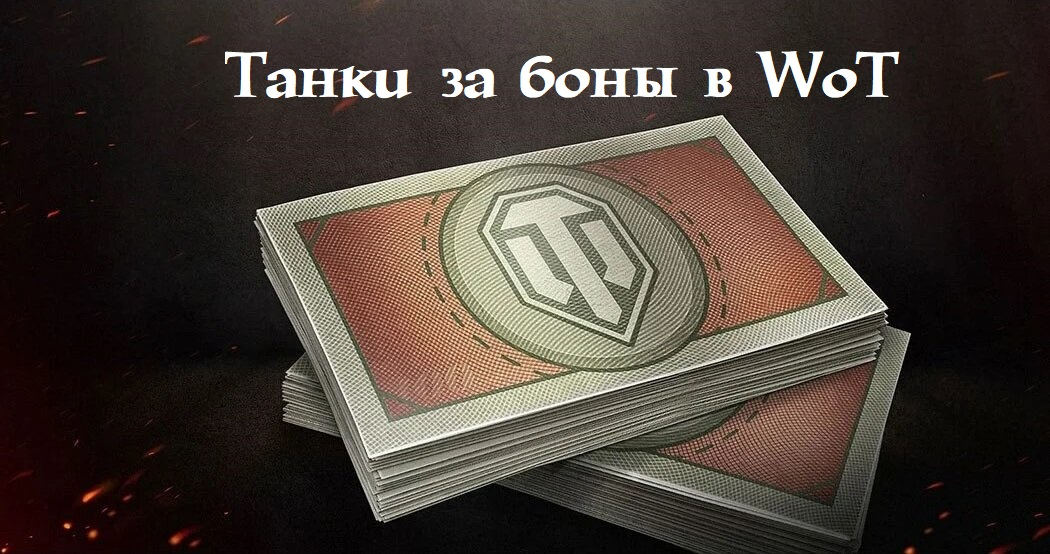 Танки за боны в World of Tanks
