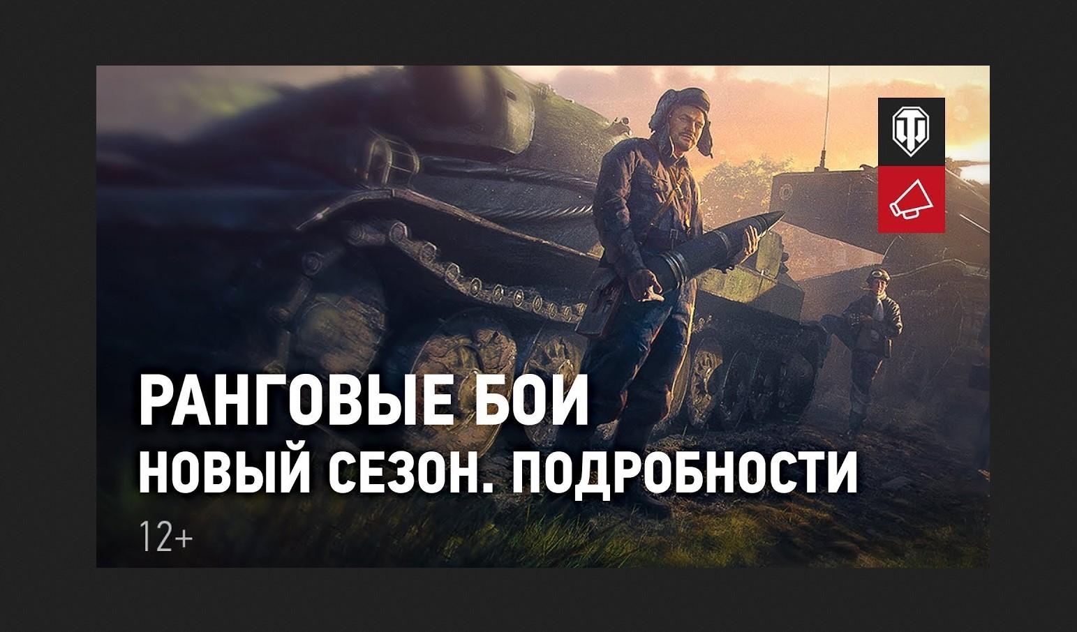 Второй сезон Ранговых боев в World of Tanks