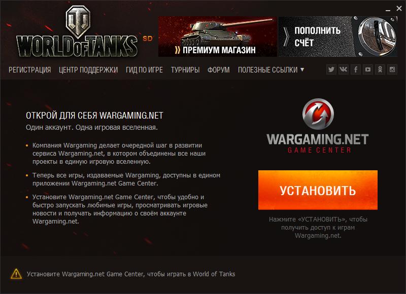 Настройка и обзор функций Wargaming.net Game Center