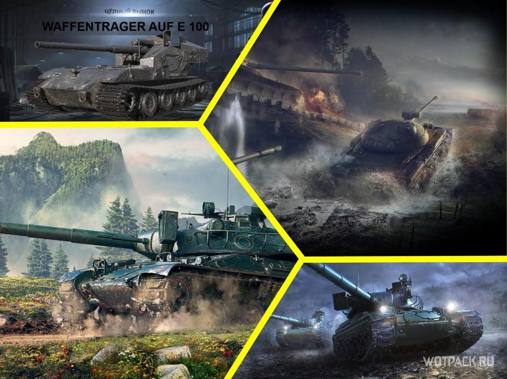 Какие танки станут акционными после выхода Нового баланса?