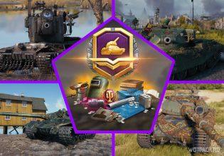 Боевой пропуск в World of Tanks
